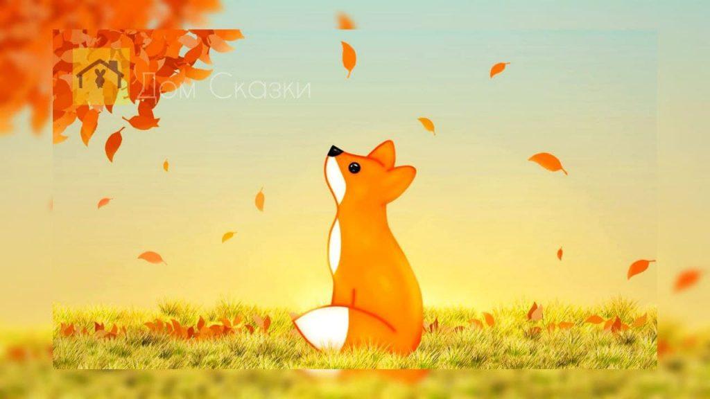 Золотая сказочная осень